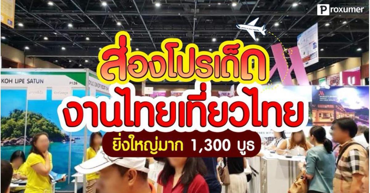 ส่องโปรเด็ดๆ ในงานไทยเที่ยวไทย ครั้งที่ 50 กันเถอะ