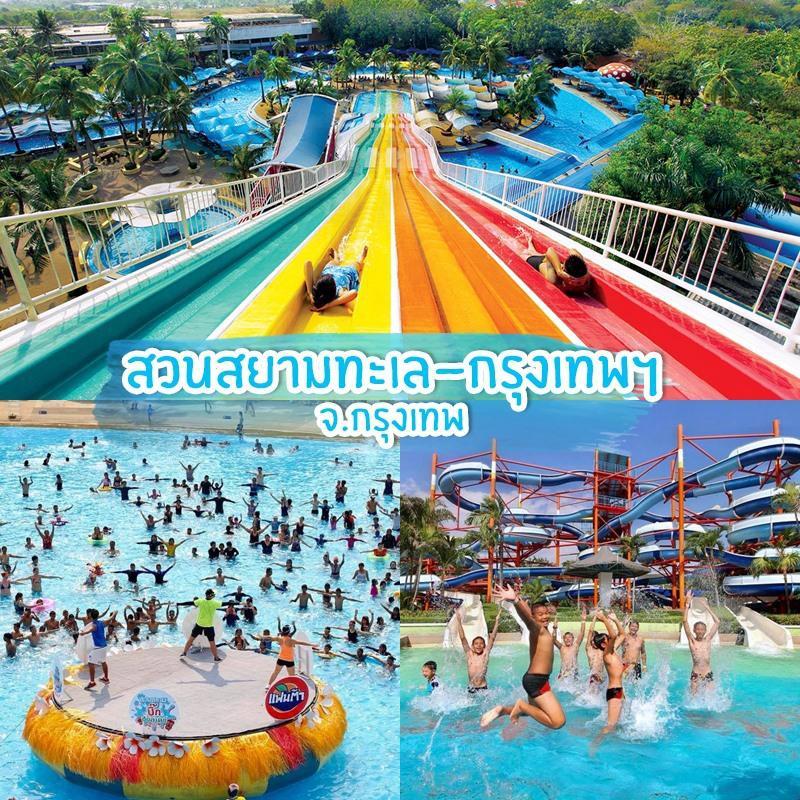 ราคาสวนน้ำทั่วไทย