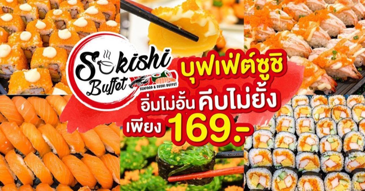 รูปภาพ Cover ของ บุฟเฟ่ต์ซูซิ บุฟเฟ่ต์อาหารญี่ปุ่น เพียง 169 บาท ที่ Sukishi