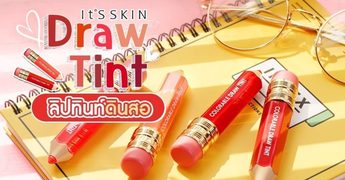 รูปภาพ Cover ของ Draw Tint ทินท์ตัวใหม่แพ็กเกจดินสอน่ารัก ที่ It's skin