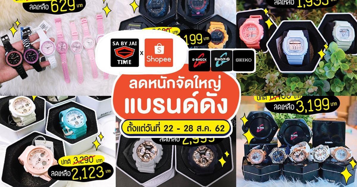 รูปภาพ Cover ของ นาฬิกาข้อมือ ลดหนักจัดใหญ่ แบรนด์ดัง ที่ Shopee