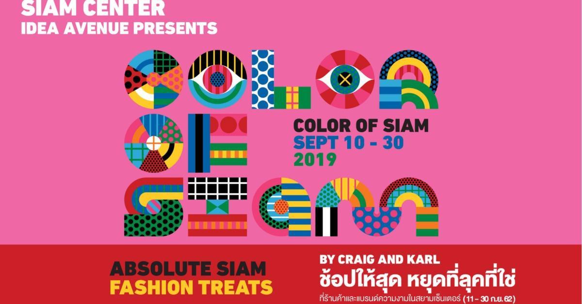 รูปภาพ Cover ของ สินค้าหมวดความงาม ลดราคาสุดพิเศษ ที่ Siam Center
