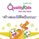 Quality Kids