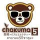 รูปภาพโลโก้ ของ Chakuma