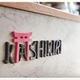รูปภาพโลโก้ ของ Kashikiri Onsen and Spa