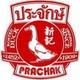 รูปภาพโลโก้ ของ Ped Prachak