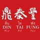 รูปภาพโลโก้ ของ Din Tai Fung