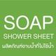 รูปภาพโลโก้ ของ BRE Soap Shower Sheet