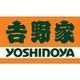 รูปภาพโลโก้ ของ Yoshinoya