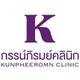รูปภาพโลโก้ ของ Kunpheeromn Clinic