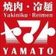 รูปภาพโลโก้ ของ Yakiniku Reimen Yamato