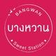 Bangwan Sweet Station (บางหวาน)