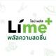 Lime Plus
