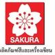 Sakura Product
