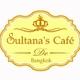 รูปภาพโลโก้ ของ Sultana's Cafe
