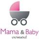 รูปภาพโลโก้ ของ Mama & Baby