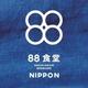รูปภาพโลโก้ ของ 88 Shokudo Nippon