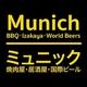 รูปภาพโลโก้ ของ Munich BBQ