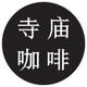 รูปภาพโลโก้ ของ Simiao Kafei