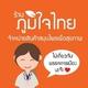 รูปภาพโลโก้ ของ ภูมิใจไทย