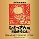 รูปภาพโลโก้ ของ Mitayake Sanuki Udon