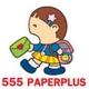 รูปภาพโลโก้ ของ 555 Paper Plus