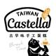 รูปภาพโลโก้ ของ Castella Taiwan