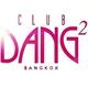 รูปภาพโลโก้ ของ Club DANG2 Bangkok