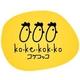 รูปภาพโลโก้ ของ Ko ke kok ko